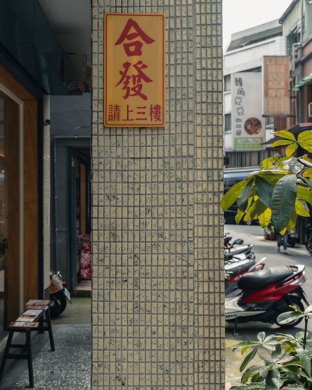 Pistachio colored penny tiles on a building in Dadaocheng, Taipei's oldest neighbourhood