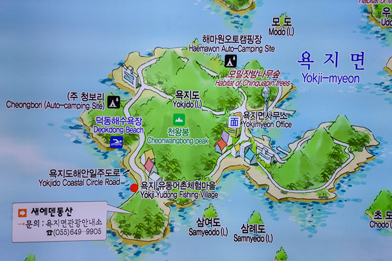 Yokjido A Korean Island Guide