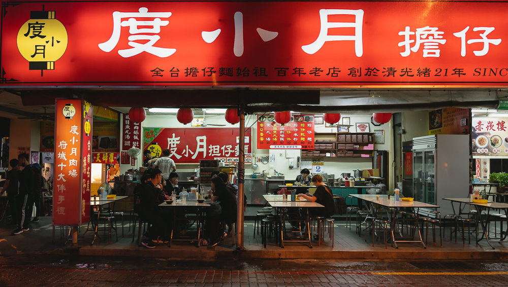 A restaurant famous for Danzai noodles in Tainan, lit up at night with the shopfront open on the street