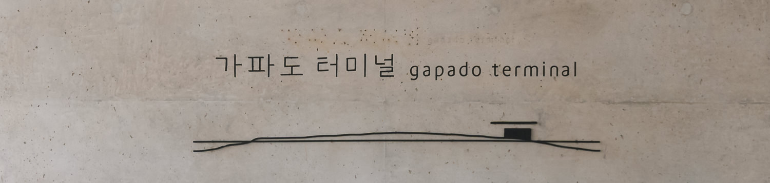 Gapa-do ferry terminal wall with signage in Hangeul and English