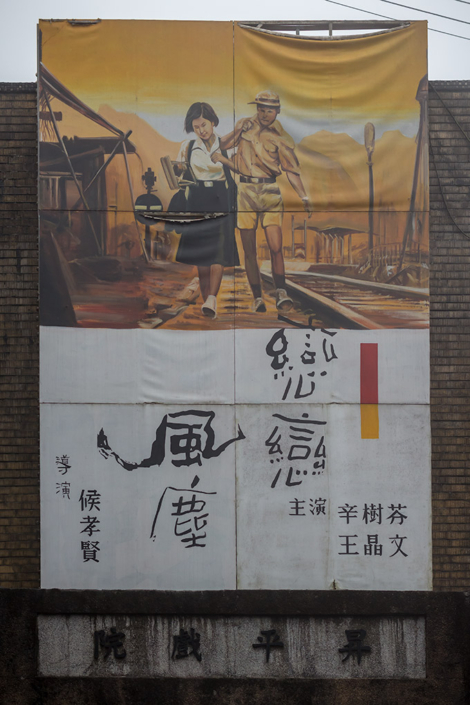 Images of Taiwan: An old banner hangs outside the Shenping Theatre in Jiufen