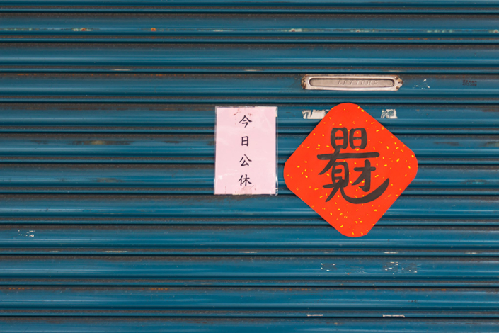 Images of Taiwan: A storefront in Taipei, shuttered for Lunar New Year