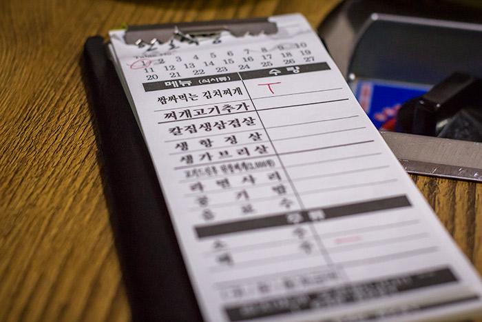 Korean Food: Kimchi Jjigae Table Bill