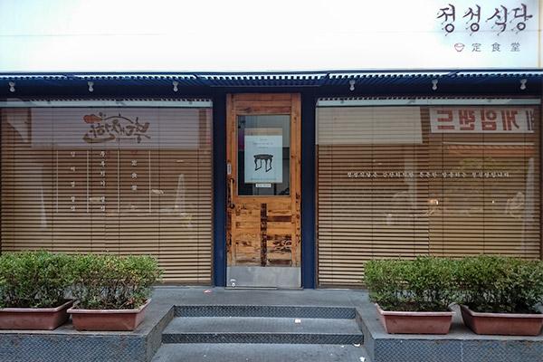 Busan City Guide: Traditional korean restaurant, Jeonseong, in Seomyeon