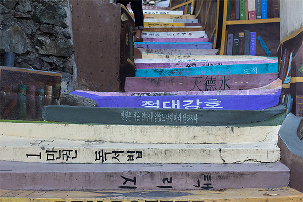 Busan City Guide: Colourful steps with book titles written on them