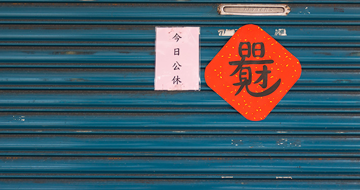 Taiwan: A door is colourfully shuttered for New Year