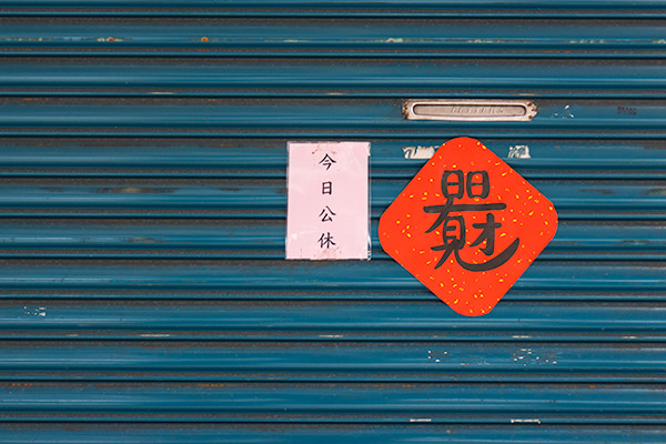 7 Best Things to do in Taipei - Shuttered shop front, closed for Chinese New Year