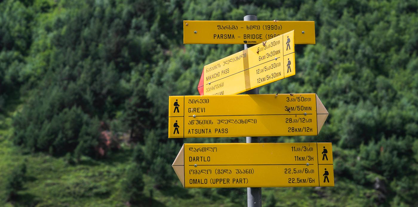Trekking signposts on the Shatili Omalo trek in Georgia